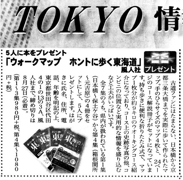 神奈川パブ記事454