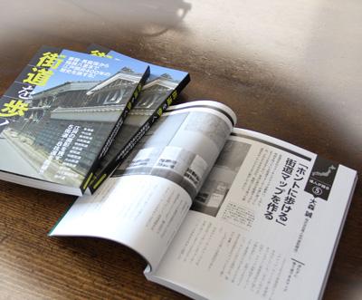 「「ホントに歩ける」街道マップをつくる」のページ。書店様用のファクスDMに使用した写真。