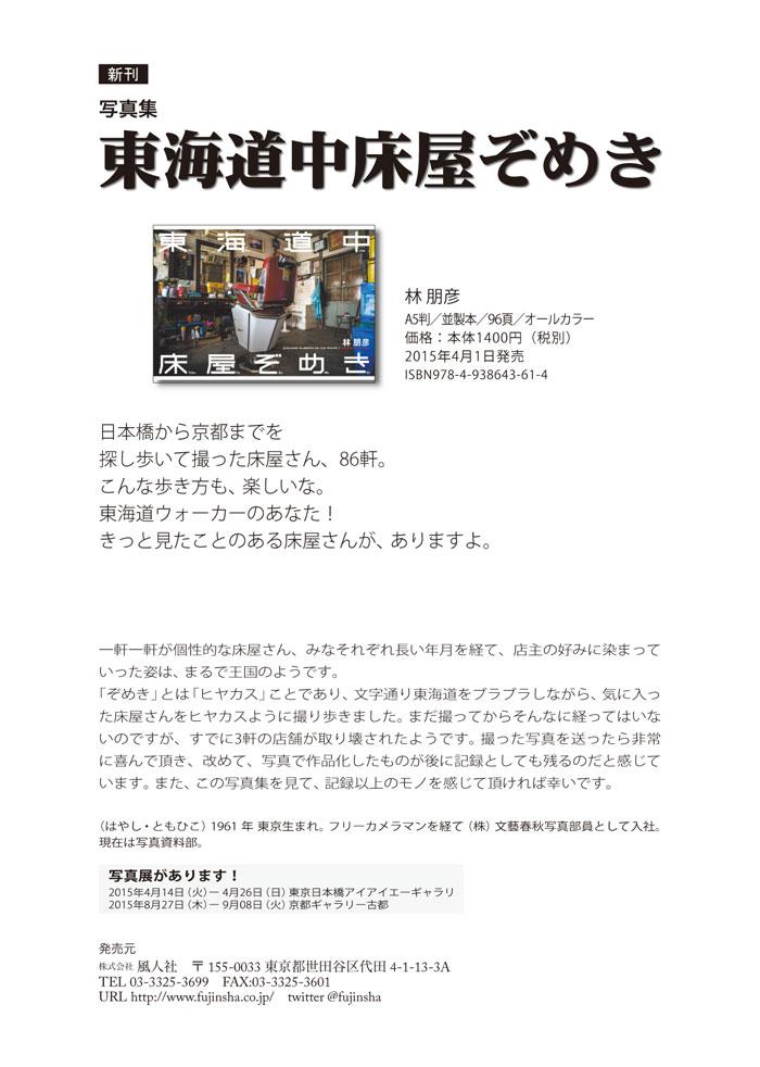 「東海道中床屋ぞめき」チラシ