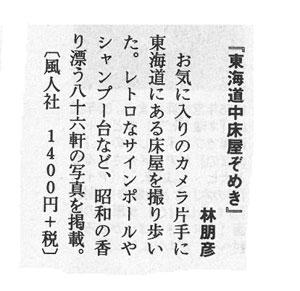 ●頁 「新刊推薦」