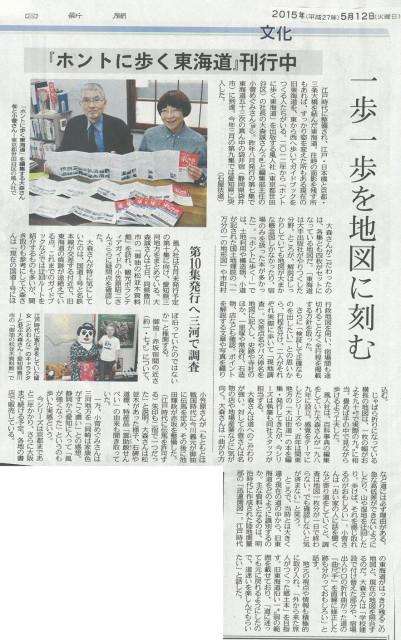 150512中日新聞
