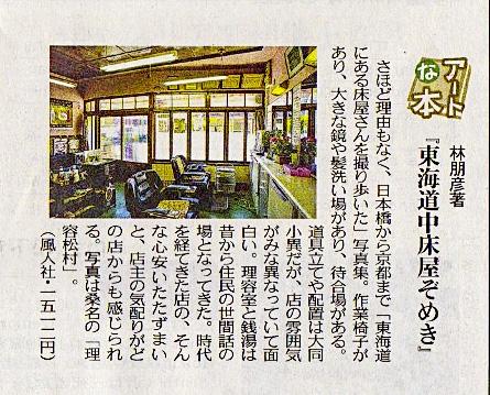 東京新聞150517