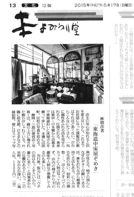 読売新聞150517