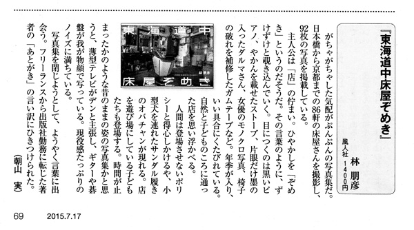 150717asahi_zome2