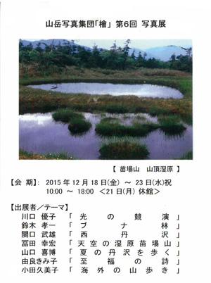 151209hinoki_6