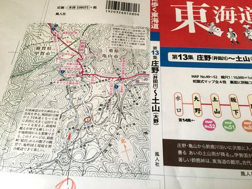 ホントに歩く東海道第13集 ケース