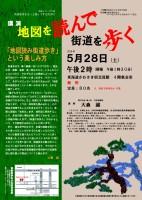 川崎宿交流館講演会チラシ