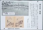 1605東子安一里塚説明