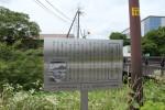 東海道、五軒茶屋と上道の説明板