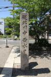 藤栄神社社標