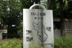稲荷神社隣SL公園