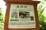 岩神社の説明板