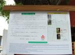 仲西地区の大山灯籠説明看板
