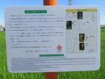 大田地区の大山灯籠の説明看板