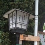 仲西の大山灯籠