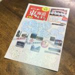 ホントに歩く東海道カタログ表1