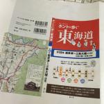 ホントに歩く東海道第15集ケース