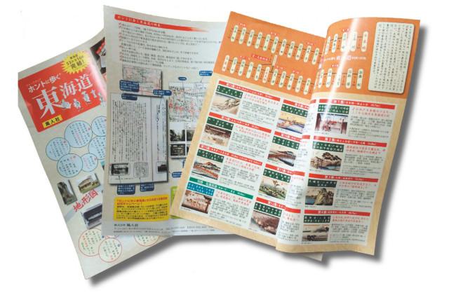 ホントに歩く東海道53次完成記念カタログ