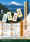 東海道歴史街道まち歩き講座チラシ表