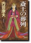 内田康夫「斎王の葬列」