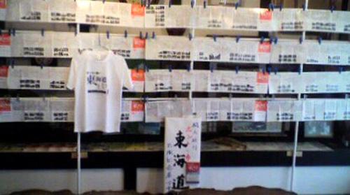 土山宿うかい屋のマップ展示
