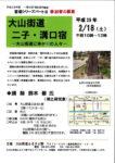 大山街道ふるさと館2/18講演会ちらし