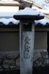 京都市山科区 愛宕山常夜燈