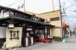 八幡市 走井餅のお店