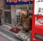 E.T. 守口市
