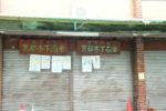 京都市伏見区 木下酒米店