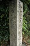 弘法大師独鈷(どっこ)水の標石 道標