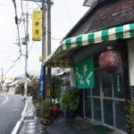 京都市伏見区 孝月食堂