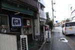 京都市伏見区 力餅食堂