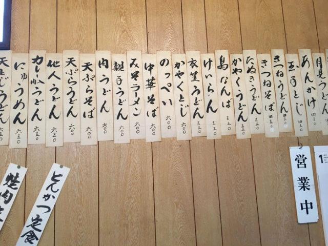 京都市伏見区 孝月食堂 メニュー