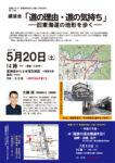 東海道かわさき宿交流館 5月20日 講演会チラシ