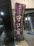 東海道57次 守口宿