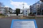 枚方市 御殿山駅前のオブジェ NAGISA