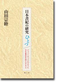 日本書紀の研究ひとつ 表紙画像