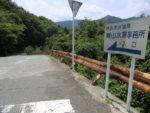 道志橋 青山水道事務所の看板