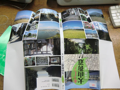 3広げてみると…。 各地の道の風景写真が現れます。
