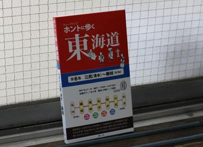 ホントに歩く東海道第6集 表紙