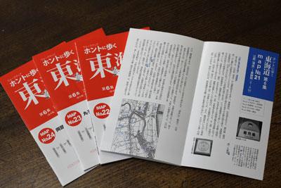 ホントに歩く東海道歩 マップ、解説