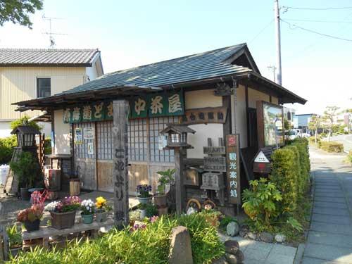 袋井宿どまん中茶屋(袋井市)