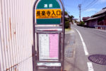 気賀 長楽寺入口バス停