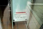 三河天平の里資料館 トイレ