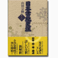 日本書紀史注