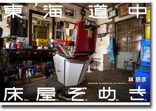 東海道中床屋ぞめき 表紙画像