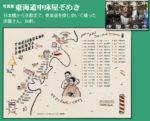 東海道中床屋ぞめき ポップ