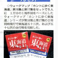 2017年7月14日 産経新聞「関西プラス」