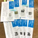 ホントに歩く東海道 別冊姫街道マップ裏面